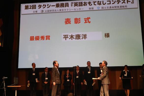 国際自動車(㎞タクシー)の英語を話せるタクシードライバー平木さんの受賞中写真